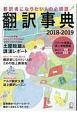 翻訳事典 2018-2019