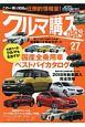 クルマ購入ガイド 新車を買いたい人のための購入専門誌(27)