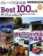 ガレージのある家 Best100 (5)