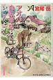 アオバ自転車店といこうよ! (1)