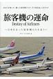 旅客機の運命 日本を去った旅客機たちを追う