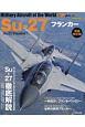 Su-27 フランカー<増補改訂版> 世界の名機シリーズ