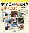 中学英語で話そう日本の文化 日本の街を歩こう Welcome to Japan!(2)