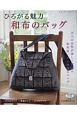 ひろがる魅力 和布のバッグ