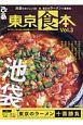 ぴあ 東京食本 (3)