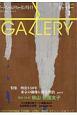 ギャラリー 2018 特集:明治150年東京の銅像に探る明治part2 アートフィールドウォーキングガイド(2)