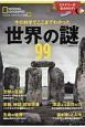 今の科学でここまでわかった 世界の謎99 ナショナルジオグラフィック別冊10