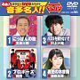 DVDカラオケ 音多名人!![ワイド]~にっぽんの歌~