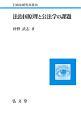 法治国原理と公法学の課題