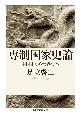 専制国家史論 中国史から世界史へ