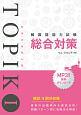 韓国語能力試験TOPIK1 総合対策
