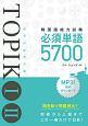 韓国語能力試験TOPIK1・2 必須単語5700