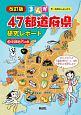 まんが・47都道府県 研究レポート<改訂版> 中部地方の巻 (3)