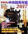 サラブレ 中央競馬年鑑 2017