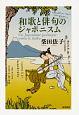 和歌と俳句のジャポニスム