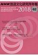 NHK放送文化研究所年報 2018 (62)