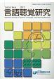 言語聴覚研究 14-4