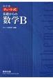 チャート式基礎からの数学B<改訂版>