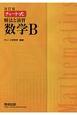 チャート式解法と演習数学B<改訂版>