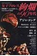 G SPIRITS EXTRA EDITION 女子プロレス絢爛の90年代(1)
