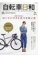 自転車日和 FOR WONDERFUL BICYCLE LIF(46)