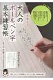 大人のボールペン字 基本練習帳