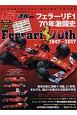 F1速報別冊 フェラーリF1 70年激闘史