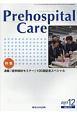 プレホスピタル・ケア 救急隊員のための実務情報誌(142)