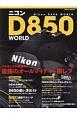 ニコン D850 WORLD