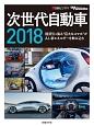 """次世代自動車 2018 CD-ROM付 経済引っ張る""""巨大なスマホ""""がAI、新エネルギーを"""