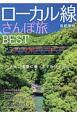 ローカル線さんぽ旅BEST<首都圏版>