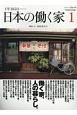 日本の働く家 (1)
