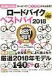 ロードバイク ベストバイ 2018