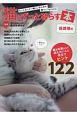 猫とずっと暮らす本 保護猫編