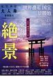 おでかけ大人旅<東海版> (6)