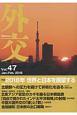 外交 特集:2018年 世界と日本を展望する (47)