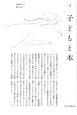 季刊 子どもと本 (152)