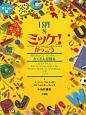 I SPY ミッケ!<ポケット版> がっこう あたらしくて なつかしい かくれんぼ絵本(8)