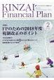 KINZAI ファイナンシャル・プラン 2018.2 特集:FPのための2018年度税制改正のポイント (396)