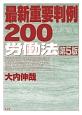 最新重要判例200 労働法<第5版>