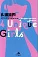 4 Unique Girls 人生の主役になるための63のルール