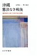 沖縄 憲法なき戦後 講和条約三条と日本の安全保障