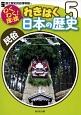 わくわく!探検 れきはく日本の歴史 民俗 (5)
