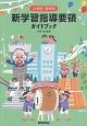 小学校・音楽科 新学習指導要領 ガイドブック