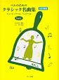 ベルのためのクラシック名曲集 ミュージックベル/ハンドベル<改訂新版> (1)