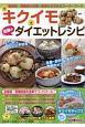 キクイモ 奇跡のダイエットレシピ