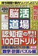 脳活道場<ハンディポケット版> 数字計算パズル編 100日ドリル (4)