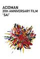 "ACIDMAN 20th ANNIVERSARY FILM ""SAI"""