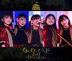 なにわンダーランド2017~OH! CIRCUS~(B)(BD付)