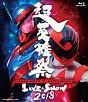 超英雄祭 KAMEN RIDER×SUPER SENTAI LIVE&SHOW 2018